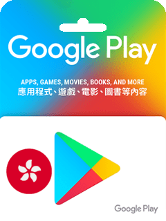 香港Google Play gift cards